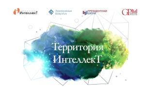 Торжественная церемония открытия  Территории «ИнтеллекТ»