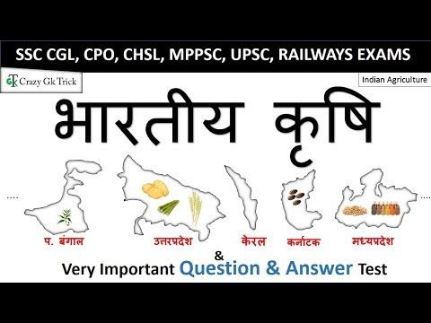 Economics :Indian Agriculture | भारतीय कृषि | UPSC Gk | Gk Quiz