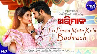To Prema Mate Kala Badmash Official | Abhiman | This Ratha Jatra | Sabyasachi | Archita