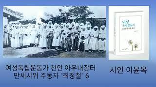여성독립운동가 천안 아우내 장터 만세시위 주동자 quo…