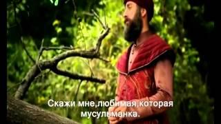 Страдания Султана Сулеймана ( русские субтитры). Отрывки из 102 серии