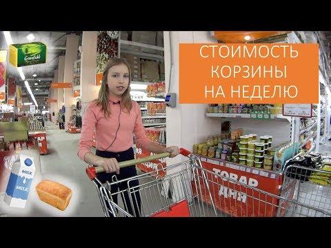 Сколько стоят продукты в Якутске. Гуляем по гипермаркету