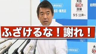 【ふざけるな!】橋下徹が朝日新聞に激怒「吉田証言は韓国でほとんど影響ない? 謝れ!」