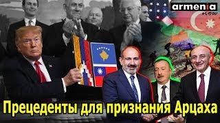Прецеденты для признания Арцаха: Косово, Голанские высоты, Тайвань ...