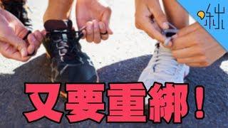 為什麼鞋帶會鬆掉? 鞋帶鬆脫過程鏡頭前首次完整呈現! | 超邊緣冷知識 第31集 | 啾啾鞋