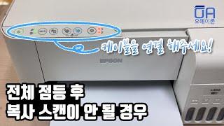 [ENG]엡손 L3156 수리 스캔판 케이블 연결방법 …