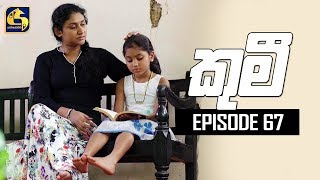 Kumi Episode 67 || ''කුමී'' || 03rd September 2019 Thumbnail