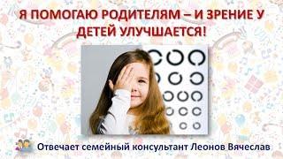 Леонов Вячеслав: Я помогаю родителям - и зрение у детей улучшается!