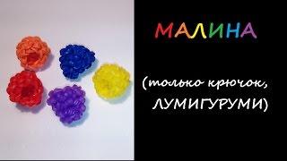 3d ягода МАЛИНА Лумигуруми, амигуруми из резинок, RASPBERRIES Loomigurumi, Радужки Rainbow Loom