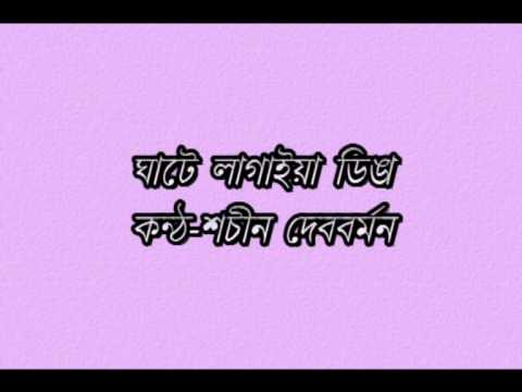 Ghate Lagaiya Dinga Sachin DevBurman