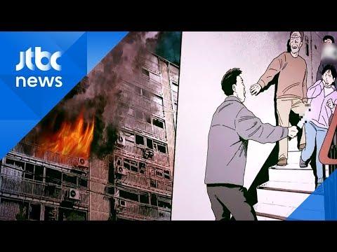 진주 아파트서 방화·흉기난동 살인…범행동기 '횡설수설'
