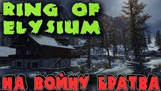Новейшая игра с крутой графикой и открытым миром - Ring of Elysium. Королевская битва, лучше ПУБГА?