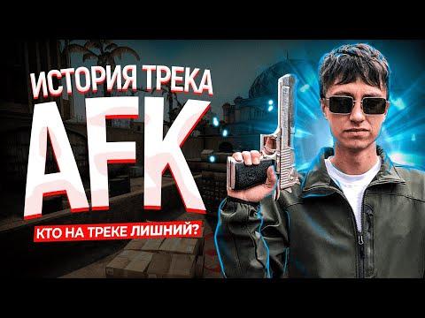 PKHAT - AFK (feat. Boulevard Depo & Yanix)  ИСТОРИЯ ПЕСНИ от СОЗДАТЕЛЯ (Dollvbill) КАК СОЗДАВАЛСЯ