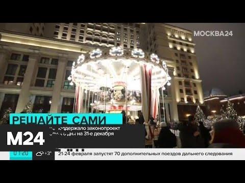 Россиянам напомнили о предстоящих длинных выходных - Москва 24