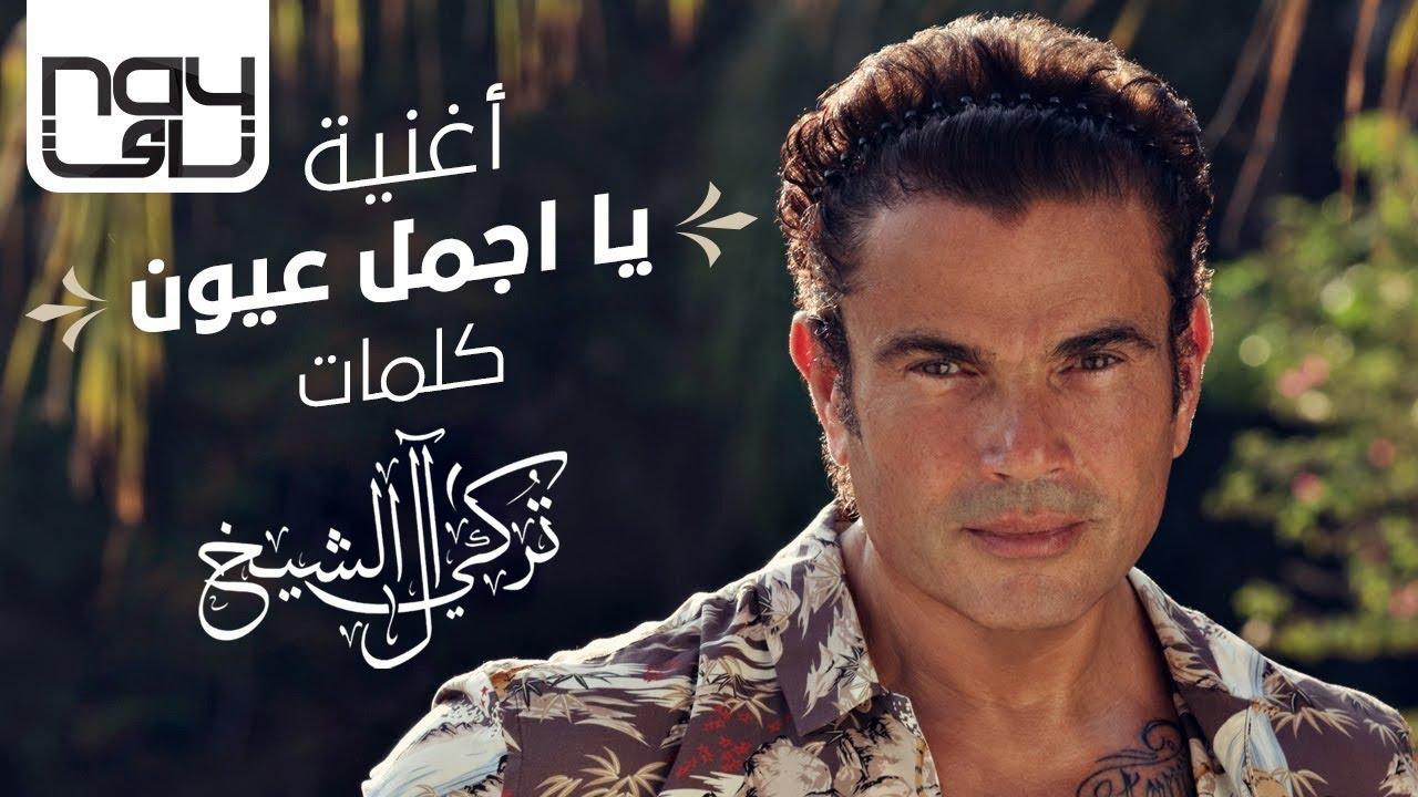 يا اجمل عيون - عمرو دياب