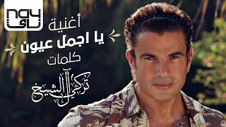 عمرو دياب - يا اجمل عيون | 2020 | Amr Diab - Ya Agmal Eyoun