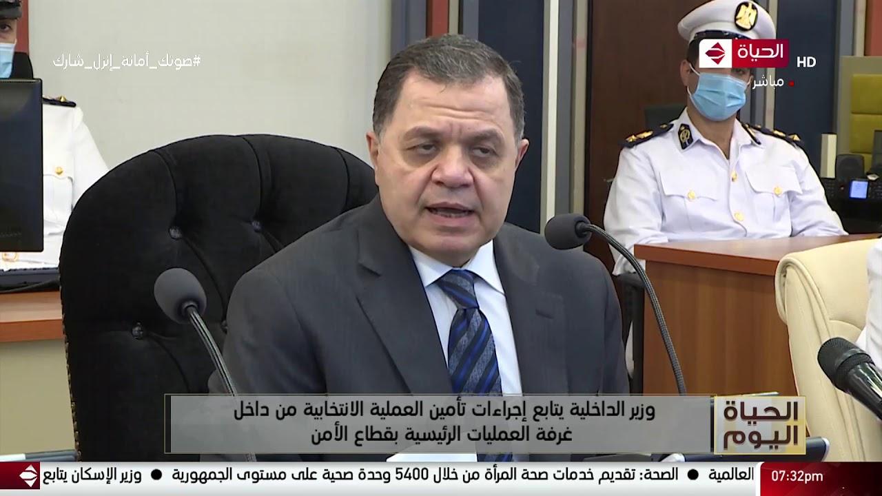 وزير الداخلية يتابع إجراءات تأمين العملية الانتخابية من داخل غرفة العمليات الرئيسية بقطاع الأمن