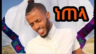 Yadelew Ab - Just Eskiss vol 2 - New Ethiopian Music 2018 (yehager tibeb)