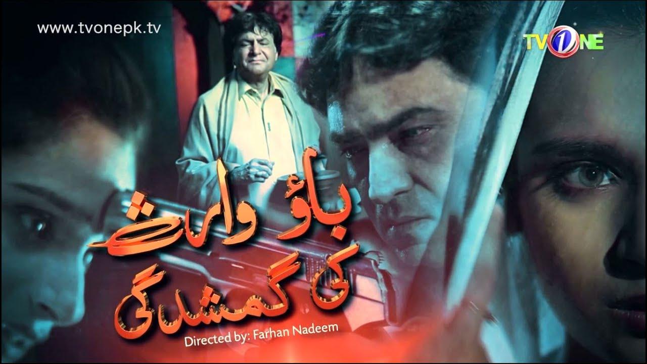 Bao Waris | Telefilm | Boltay Afsanay | Tv One Dramas
