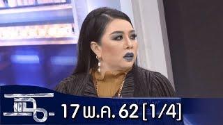 """แฉ [1/4] l 17 พฤษภาคม 2562 l อัปเดตกฎหมายกัญชาไทย กับ""""แม่มดกัญชา"""""""