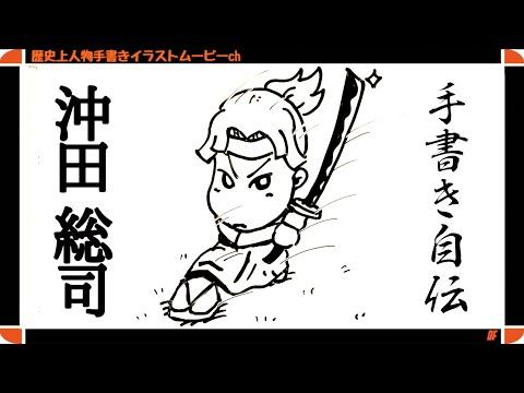 沖田総司の生涯年表をアニメ化‼︎誰でもわかりやすく、記憶に残る動画
