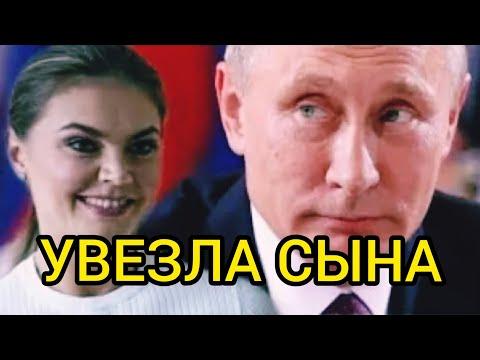 Алина Кабаева тайно вывезла сына Путина в Швейцарию.Почему Путин не признает Кабаеву и общих детей?