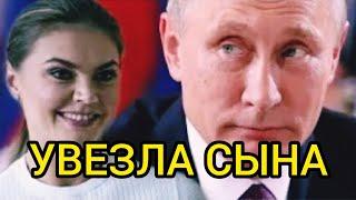 КАБАЕВА ТАЙНО ВЫВЕЗЛА СЫНА ПУТИНА В ШВЕЙЦАРИЮ.Почему Путин не признает Кабаеву и общих детей?