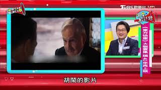《東方快車》大咖雲集 隔40年再上映星鮮話 20171124