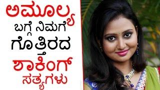 interesting facts about actress amulya which you never know   amulya age revealed