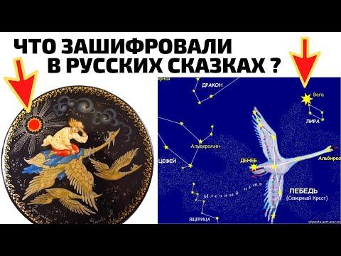 В русских сказках описана планетарная катастрофа ? Какая звезда указывала на север до потопа ?
