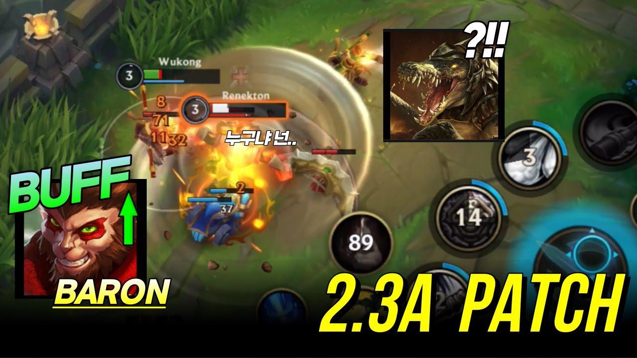 패치후 버프된 오공은 바론입니다 New Patch, Wukong BARON is so GOOD!!!