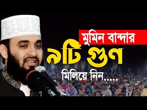 মুমিন বান্দার ৯টি গুন । Mizanur Rahman azhari। Rose tv24