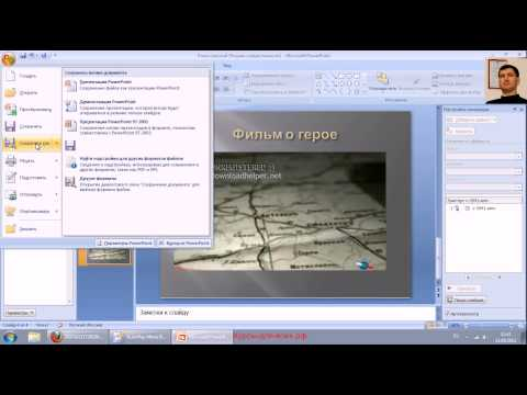 Сохранение Microsoft Office PowerPoint  2007 new