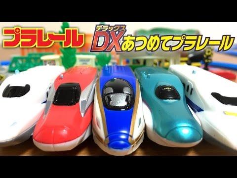 DXあつめてプラレール 全5種類 かがやき こまち はやぶさ N700系新幹線 出来は素晴らしいですplarail Candy Toys