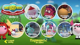 Смешарики - Новые приключения - Меню 6