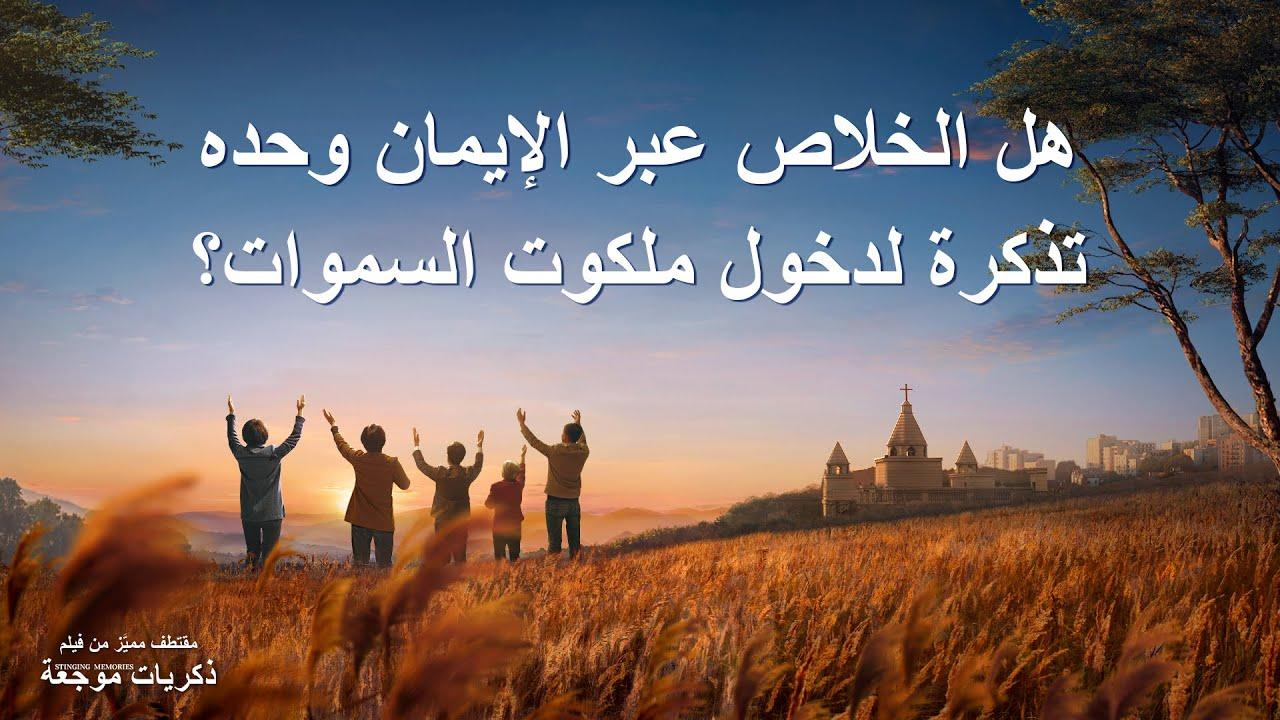 ذكريات موجعة   مقطع 1: هل الخلاص عبر الإيمان وحده تذكرة لدخول ملكوت السموات؟