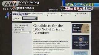 1963年ノーベル文学賞 有力候補に三島由紀夫氏(14/01/04)