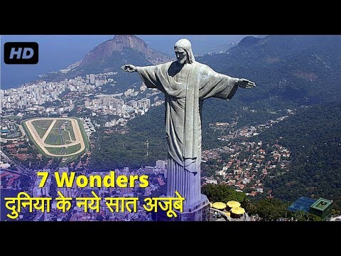 7 New Wonders of the World in Hindi