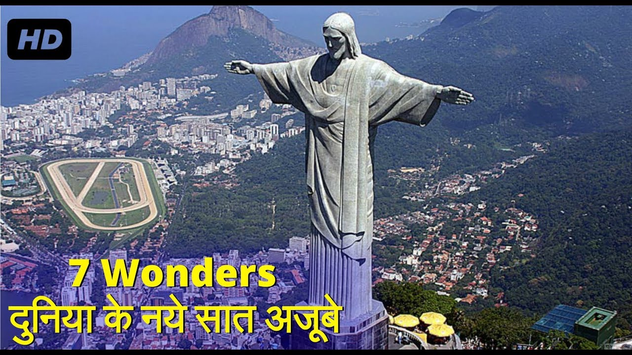 short essay on seven wonders of the world