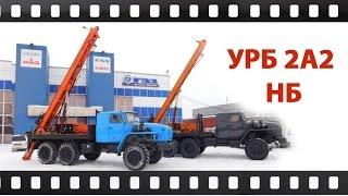 Буровая установка УРБ 2А2 - НБ Наклонное бурение