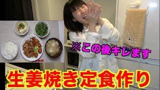 生姜焼き定食的な!! めちゃ簡単だしおなかいっぱいなるぜ。 みんなも...