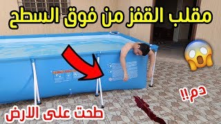 prank Jump from the top of the surface|She fell to the ground and the blood came out!!!💔🤣