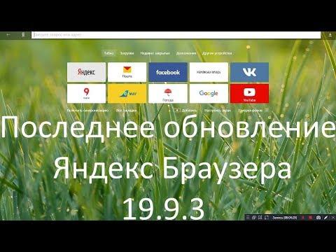 Последнее обновление Яндекс Браузера 19.9.3