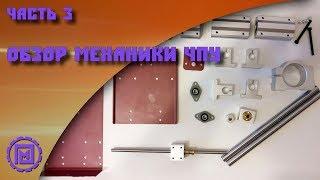 Обзор механики самодельного ЧПУ станка (Часть 3)