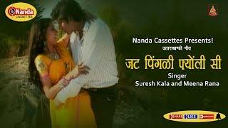 Jhat Pingali Pyoli see | New Uttarakhandi Song | Suresh Kala and Meena Rana | Garhwali Song | Yaad