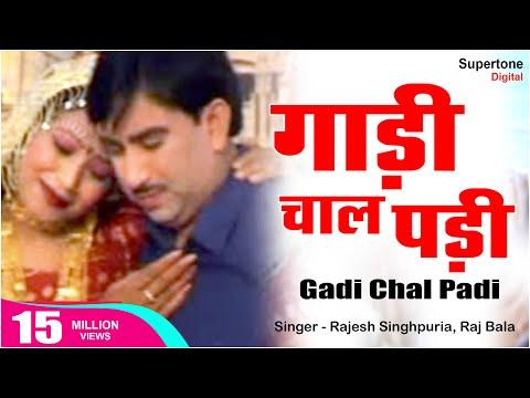 गाडी चाल  पड़ी  ॥ SUPERHIT HARYANVI FOLK || RAJESHSINGHPURIA ||RAJBALA ||