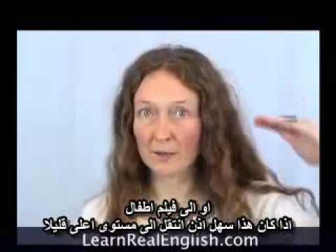 تعلم اللغة الانجليزية الدرس الثالث - Learn English Language Part 3
