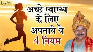 राजीव दीक्षित -अच्छी सेहत के 4 आयुर्वेदिक नियम | Four Rules Will Change Your Life | Live Vedic Hindi