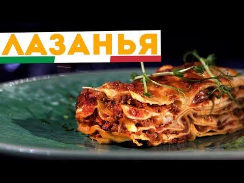 🇮🇹 ЛАЗАНЬЯ 🇮🇹 Самый настоящий классический рецепт лазаньи с соусом бешамель и болоньезе