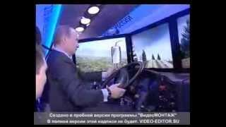 Путин учится ездить на камазе   Эрон дон дон